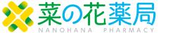 菜の花薬局 (社)ヘルスプランニング金沢